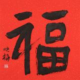 肖映梅 四尺斗方《福字书法》 当代大写意花鸟画名家