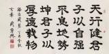 周宏兴 四尺《天行健 君子以自强不息》 83岁当代隶书大家(询价)