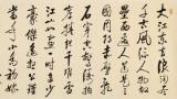 夏广田 八尺对开《大江东去浪淘尽》 著名启功体书法家(询价)
