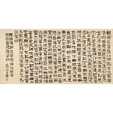 【已售】闫长河 四尺《心经》 中书协会员
