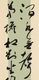 姚宏宇 草书《古诗四首》 中书协培训中心导师