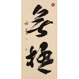 【已售】姚宏宇 四尺三开《无极》 中书协培训中心导师