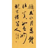 【已售】姚宏宇 四尺三开《镜花水月 当体非真》 中书协培训中心导师
