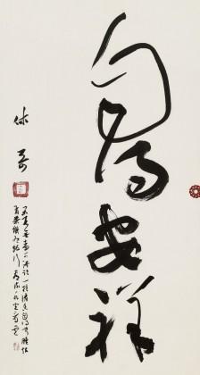 姚宏宇 三尺《自得安详》 中书协培训中心导师