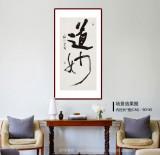 【已售】姚宏宇 四尺三开《道妙》 中书协培训中心导师