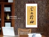 姚宏宇 四尺三开《云水禅心》 中书协培训中心导师