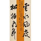 【已售】姚宏宇 三尺《云水风度 松柏气节》 中书协培训中心导师