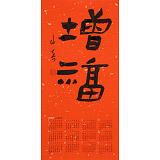 姚宏宇 四尺三开 福字书法《增福》中书协培训中心导师