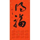 姚宏宇 四尺三开书法《得福》中书协培训中心导师