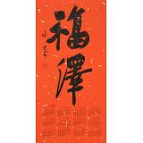 姚宏宇 四尺三开 福字书法《福泽》中书协培训中心导师