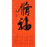 姚宏宇 四尺三开 福字书法《修福》中书协培训中心导师