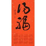 姚宏宇 四尺三开 福字书法《得福》中书协培训中心导师