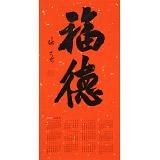 姚宏宇 四尺三开 福字书法《福德》中书协培训中心导师
