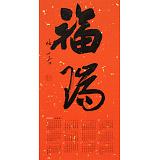 姚宏宇 四尺三开 福字书法《福瑞》中书协培训中心导师