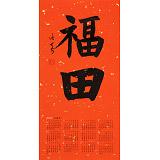 姚宏宇 四尺三开 福字书法《福田》中书协培训中心导师
