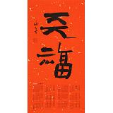 姚宏宇 四尺三开 福字书法《天福》中书协培训中心导师