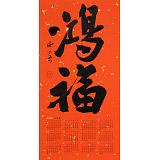 姚宏宇 四尺三开 福字书法《鸿福》中书协培训中心导师