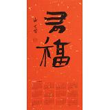 姚宏宇 四尺三开 福字书法《有福》中书协培训中心导师