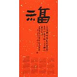 姚宏宇 四尺三开 福字书法《福》中书协培训中心导师