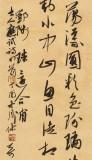 【已售】姚宏宇 草书《古人应试诗四首》 中书协培训中心导师