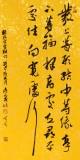 【已售】姚宏宇 四尺三开《发上等愿 结中等缘》 中书协培训中心导师