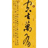 姚宏宇 四尺三开《空生万有》 中书协培训中心导师