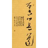 姚宏宇 四尺三开《平常心是道》 中书协培训中心导师