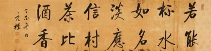 夏广田 四尺对开《应信村茶比酒香》 著名启功体书法家(询价)