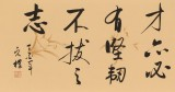 夏广田 四尺对开《古之立大事者》 著名启功体书法家(询价)