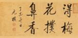 夏广田 四尺对开《怎得梅花扑鼻香》 著名启功体书法家(询价)