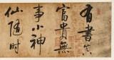 夏广田 四尺对开《有书真富贵 无事小神仙》 著名启功体书法家(询价)