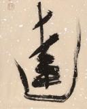 姚宏宇 三尺《旷达》 中书协培训中心导师