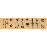 夏广田 四尺对开《海纳百川 有容乃大》 著名启功体书法家