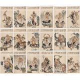 杨西沐 组画《十八罗汉图》 东方书画院名誉院长