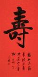夏广田 四尺《寿》著名启功体书法家(询价)
