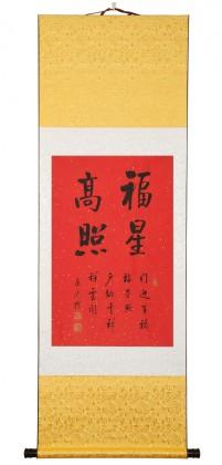 订制预售   夏广田 《福星高照》精裱挂轴 金色礼筒包装