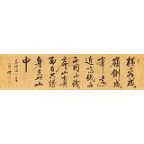 夏广田 四尺对开《横看成岭侧成峰》 著名启功体书法家(询价)