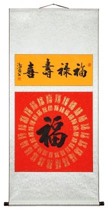 石海波 行书《福禄寿喜》 精裱挂轴 黑龙江书协会员