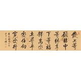 【已售】夏广田 四尺对开《发上等愿 结中等缘》著名启功体书法家(询价)