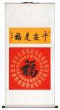 石海波 书法《平安是福》 精裱挂轴 黑龙江书协会员