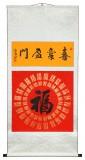 石海波 《喜气盈门》 精裱挂轴 黑龙江书协会员