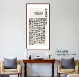 【已售】清华美院 韩康昊 三尺《刘长卿诗选二首》