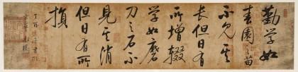 夏广田 四尺对开《勤学如春园之苗》 著名启功体书法家