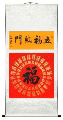 石海波 《五福临门》 精裱挂轴 黑龙江书协会员