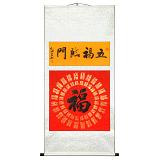 石海波 书法《五福临门》 精裱挂轴 黑龙江书协会员