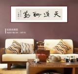 【已售】王福之 四尺对开《天道酬勤》 北京王羲之书法研究院院长