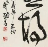 赵青 四尺《三国演义开篇词》  西安书法院院长(询价)