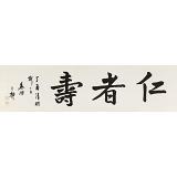 王福之 四尺对开《仁者寿》 北京王羲之书法研究院院长
