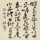 王洪锡 四尺斗方《小舟撑出柳荫来》原中国书画家协会副主席