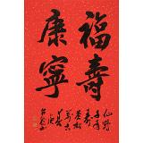 【已售】庾超然 四尺三开《福寿康宁》 黄鹤楼书画院院长
